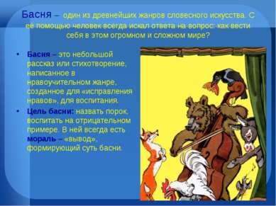 Басня – один из древнейших жанров словесного искусства. С её помощью человек ...