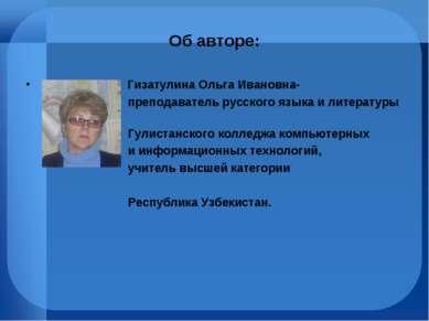 Об авторе: Гизатулина Ольга Ивановна- преподаватель русского языка и литерату...