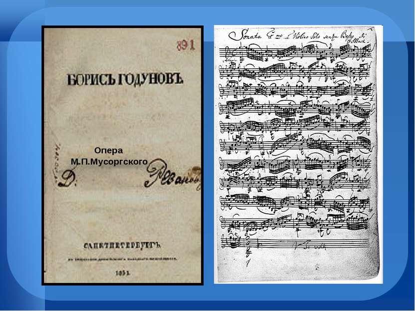 Опера М.П.Мусоргского