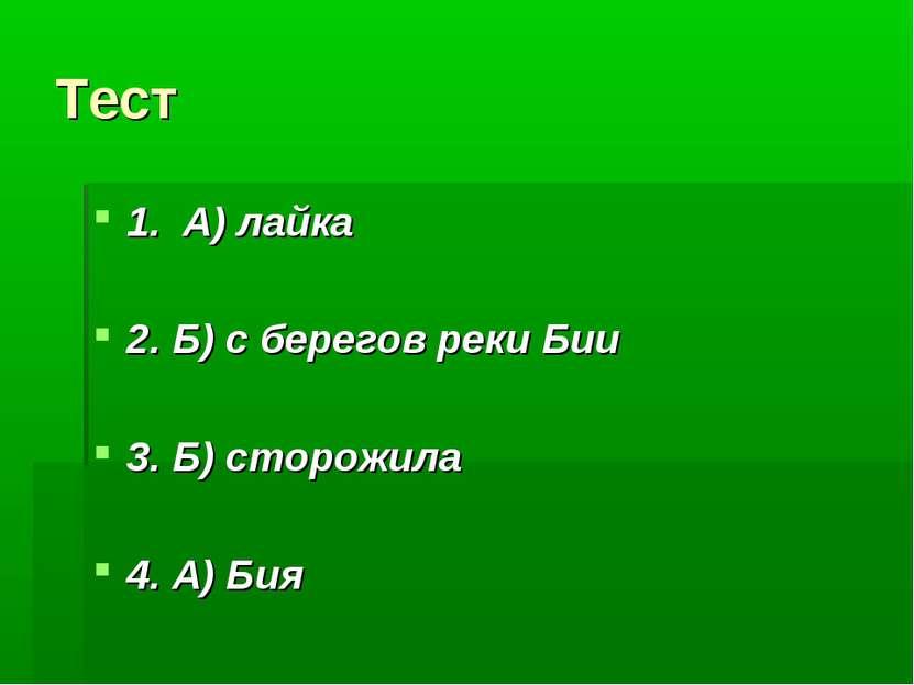 Тест 1. А) лайка 2. Б) с берегов реки Бии 3. Б) сторожила 4. А) Бия