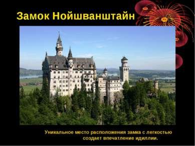 Замок Нойшванштайн Уникальное место расположения замка с легкостью создает вп...