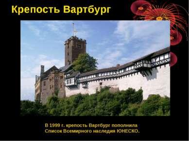 Крепость Вартбург В 1999 г. крепость Вартбург пополнила Список Всемирного нас...