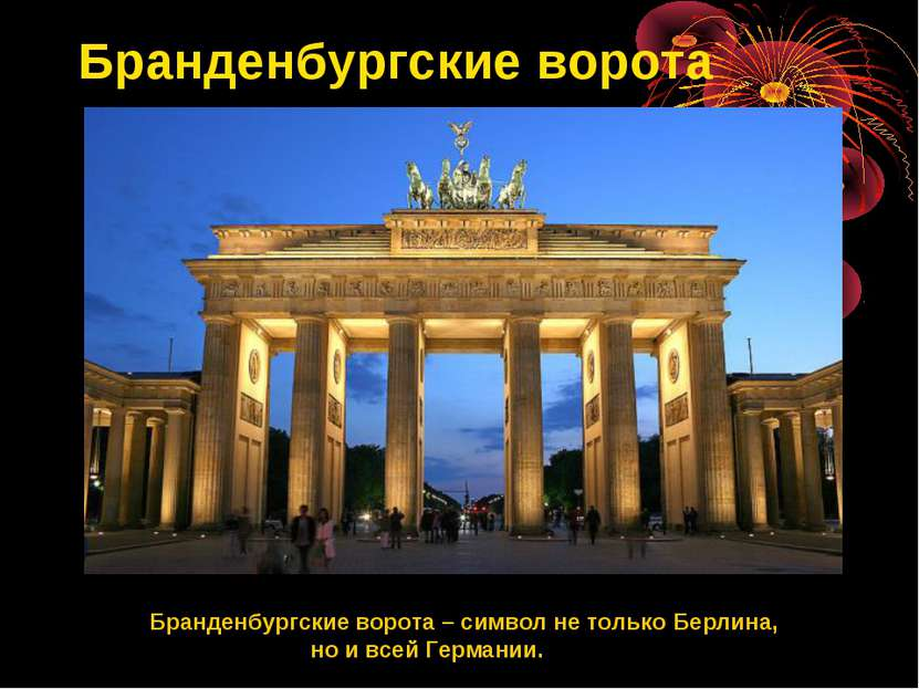 Бранденбургские ворота Бранденбургские ворота – символ не только Берлина, но ...