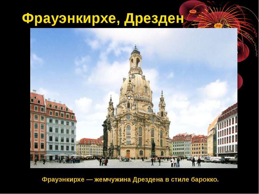 Фрауэнкирхе, Дрезден Фрауэнкирхе — жемчужина Дрездена в стиле барокко.