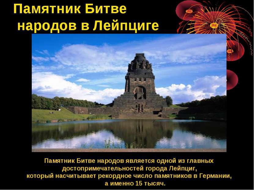 Памятник Битве народов в Лейпциге Памятник Битве народов является одной из гл...