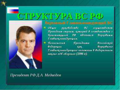 СТРУКТУРА ВС РФ Общее руководство ВС осуществляет Президент страны, который в...
