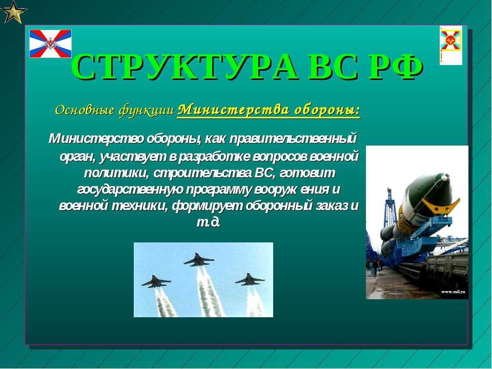 СТРУКТУРА ВС РФ Основные функции Министерства обороны: Министерство обороны, ...