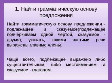 1.Найти грамматическую основу предложения Найти грамматическую основу предло...