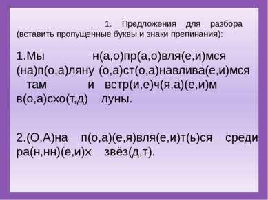 1. Предложения для разбора (вставить пропущенные буквы и знаки препинания): 1...