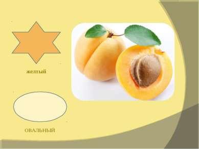 желтый ОВАЛЬНЫЙ