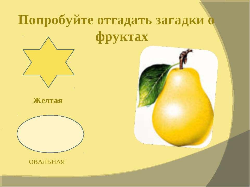 Попробуйте отгадать загадки о фруктах Желтая ОВАЛЬНАЯ