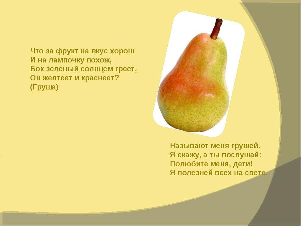 наше время загадка с фруктами на картинке выполнена государственном