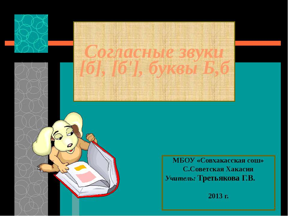 Согласные звуки [б], [б'], буквы Б,б МБОУ «Совхакасская сош» С.Советская Хака...