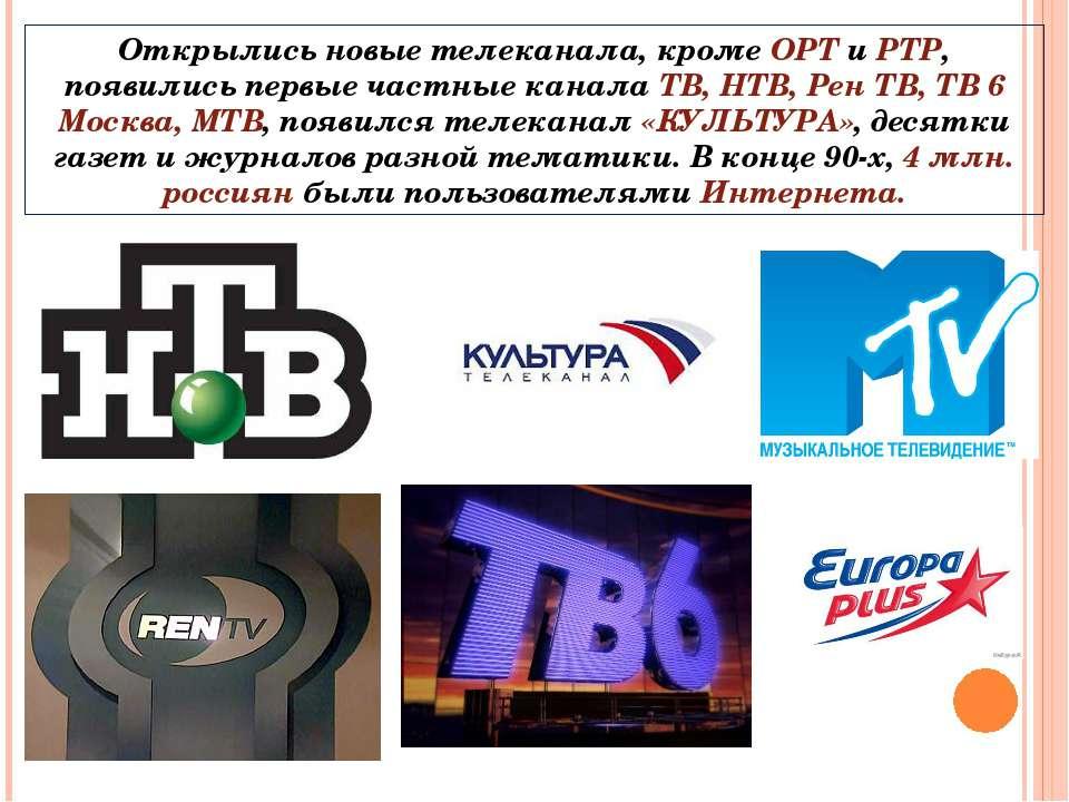 Открылись новые телеканала, кроме ОРТ и РТР, появились первые частные канала ...