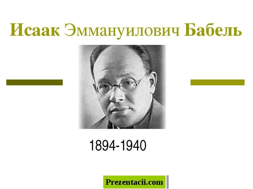 Исаак Эммануилович Бабель 1894-1940 Prezentacii.com