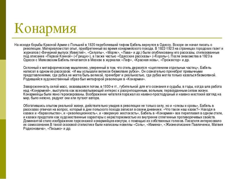 Конармия На исходе борьбы Красной Армии с Польшей в 1920 переболевший тифом Б...