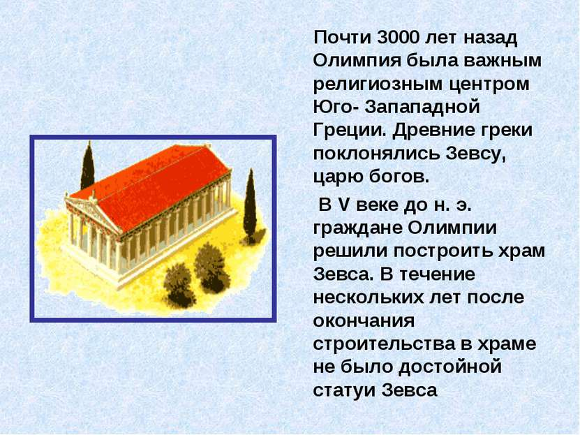 Почти 3000 лет назад Олимпия была важным религиозным центром Юго- Запападной ...