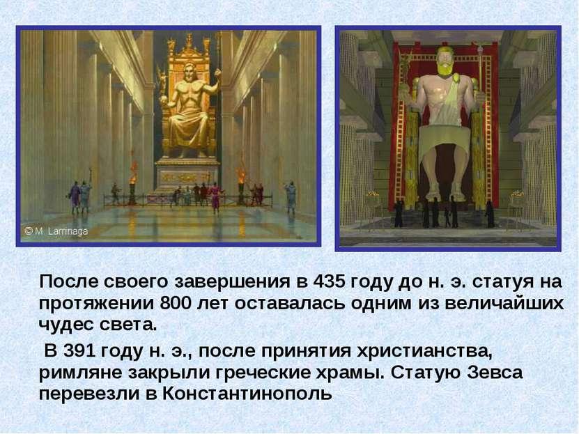 После своего завершения в 435 году до н. э. статуя на протяжении 800 лет оста...