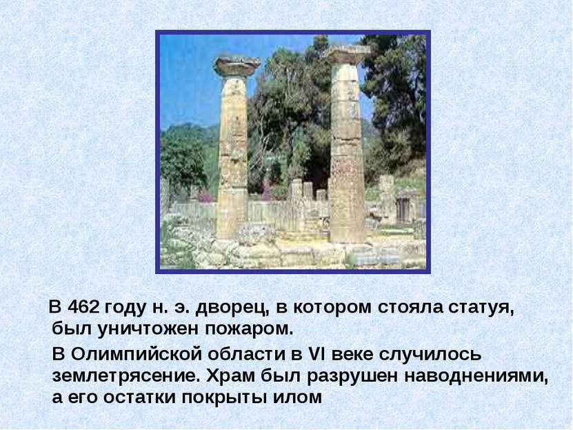 В 462 году н. э. дворец, в котором стояла статуя, был уничтожен пожаром. В Ол...