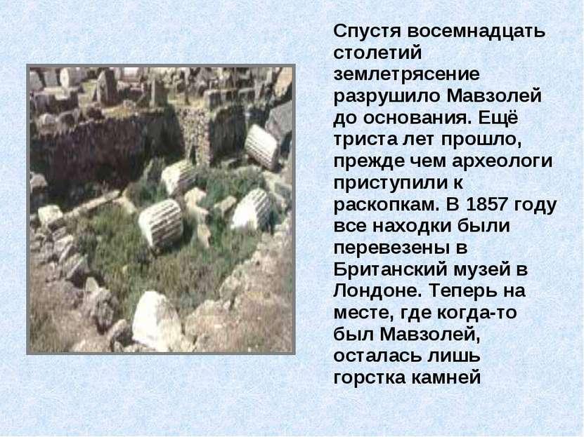 Спустя восемнадцать столетий землетрясение разрушило Мавзолей до основания. Е...