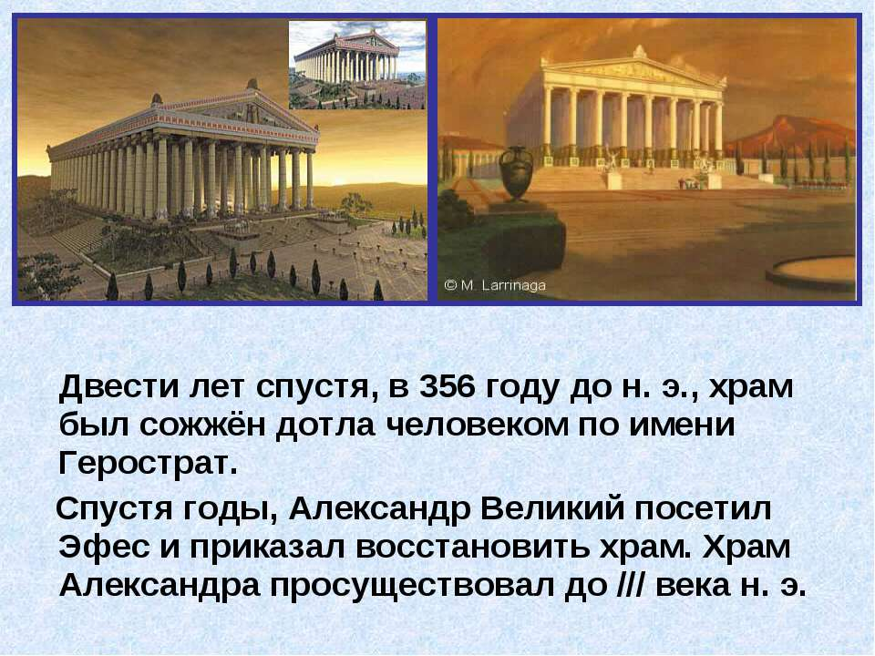 Двести лет спустя, в 356 году до н. э., храм был сожжён дотла человеком по им...