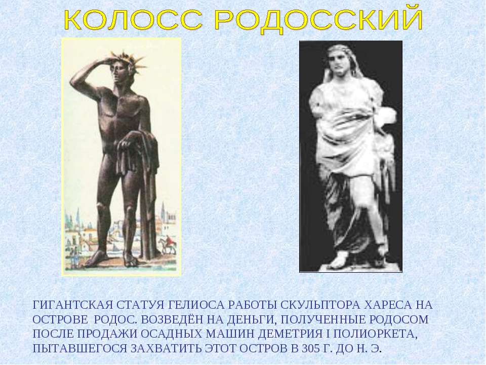 ГИГАНТСКАЯ СТАТУЯ ГЕЛИОСА РАБОТЫ СКУЛЬПТОРА ХАРЕСА НА ОСТРОВЕ РОДОС. ВОЗВЕДЁН...