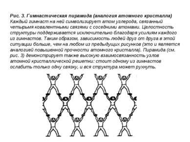 Рис. 3. Гимнастическая пирамида (аналогия атомного кристалла) Каждый гимнаст ...