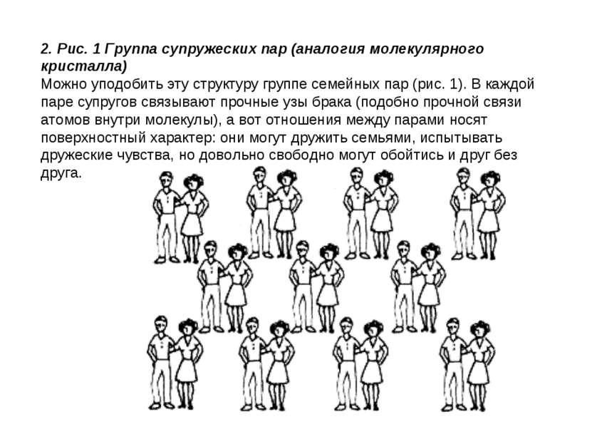 2. Рис. 1 Группа супружеских пар (аналогия молекулярного кристалла) Можно упо...