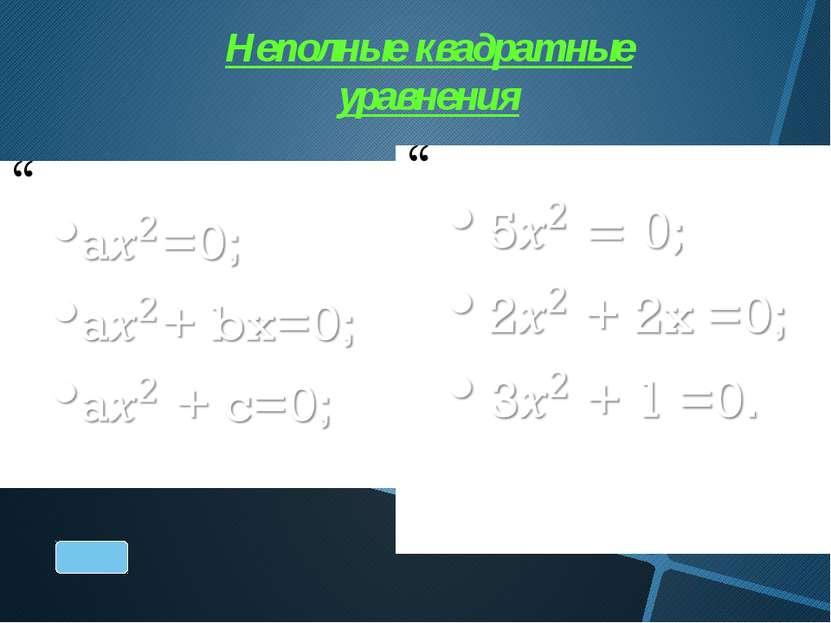 X1 = 4 и X2 =10 Z1=-10 и Z2=-2  Решите уравнения: Prezentacii.com