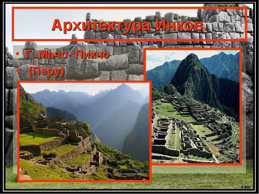 Архитектура Инков. Г. Мачо- Пикчо (Перу)