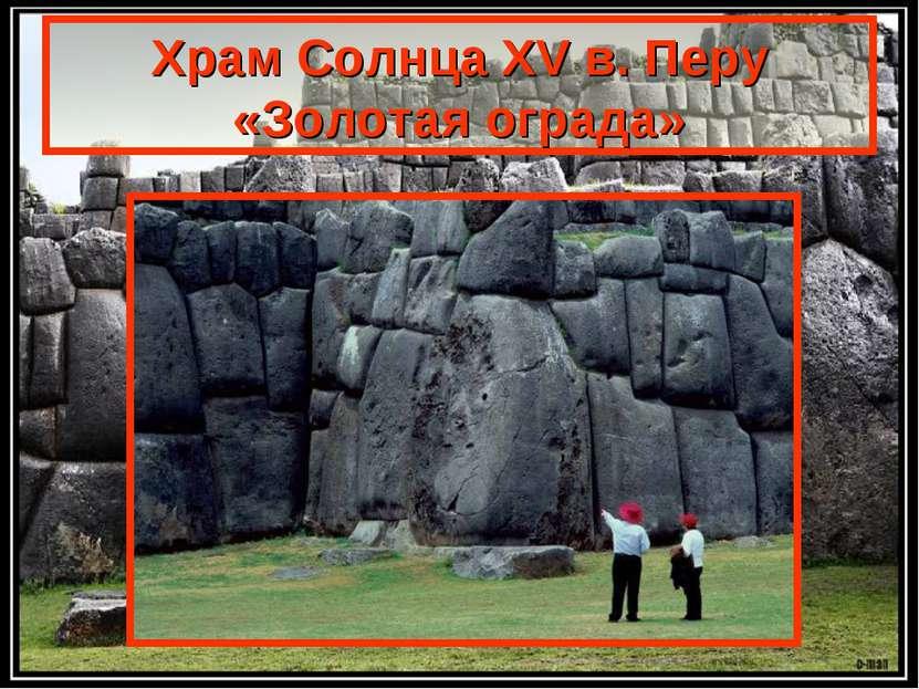 Храм Солнца XV в. Перу «Золотая ограда»
