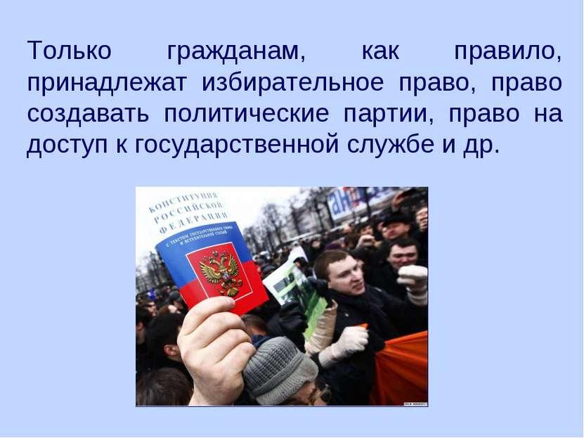 Только гражданам, как правило, принадлежат избирательное право, право создава...