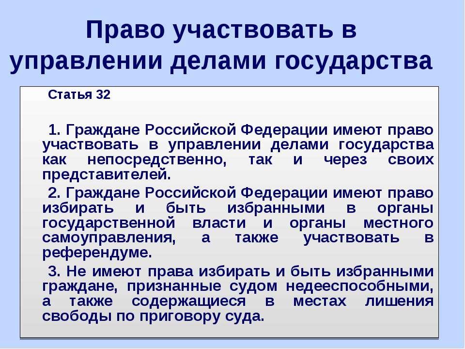 Право участвовать в управлении делами государства Статья 32 1. Граждане Росси...