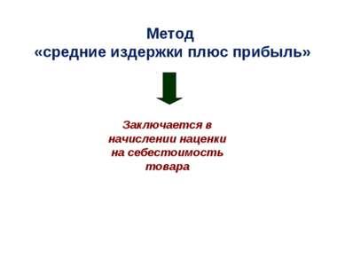 Метод «средние издержки плюс прибыль» Заключается в начислении наценки на себ...