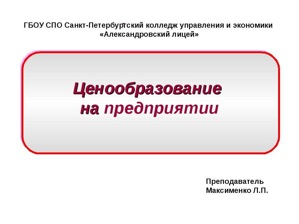 Ценообразование на предприятии ГБОУ СПО Санкт-Петербургский колледж управлени...