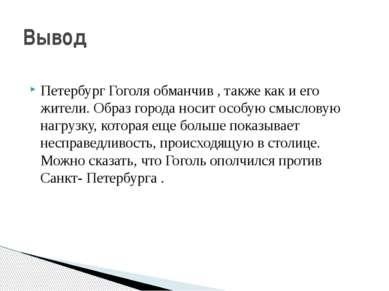 Петербург Гоголя обманчив , также как и его жители. Образ города носит особую...