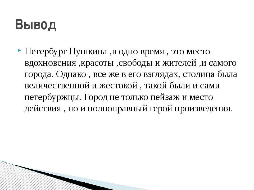 Петербург Пушкина ,в одно время , это место вдохновения ,красоты ,свободы и ж...