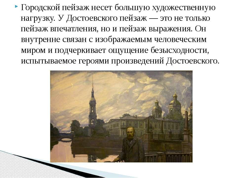 Городской пейзаж несет большую художественную нагрузку. У Достоевского пейзаж...