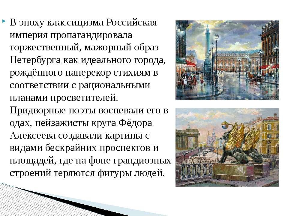 В эпоху классицизма Российская империя пропагандировала торжественный, мажорн...