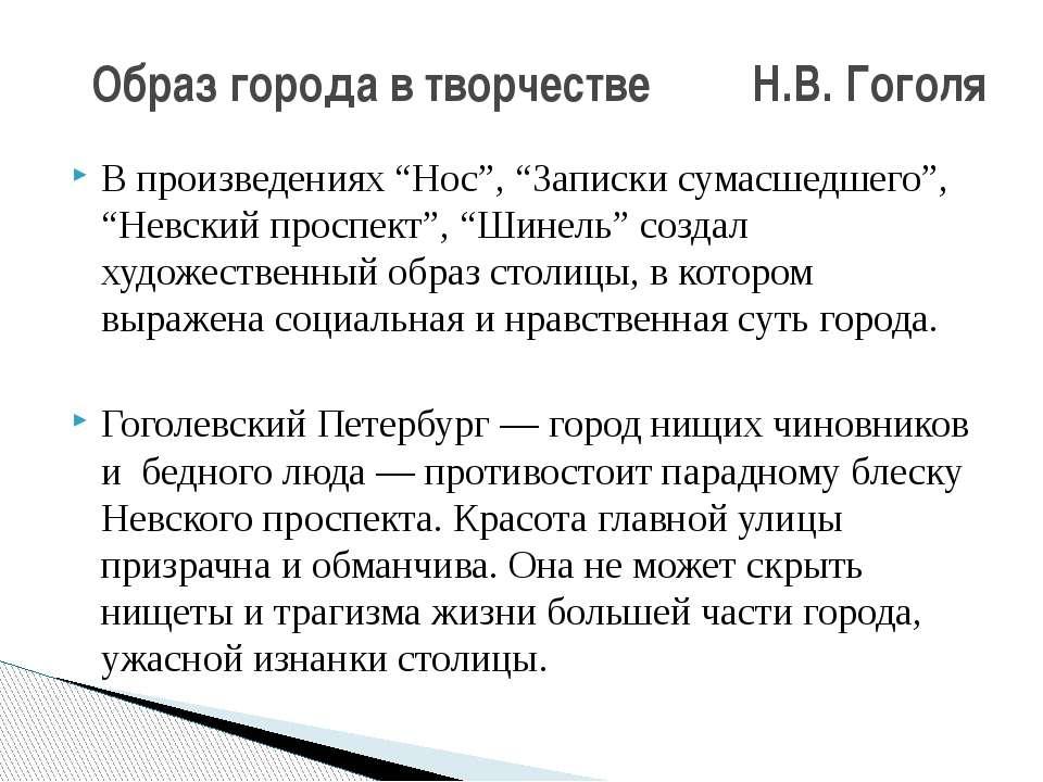 """В произведениях """"Нос"""", """"Записки сумасшедшего"""", """"Невский проспект"""", """"Шинель"""" с..."""