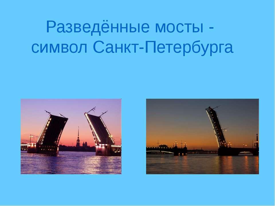 Разведённые мосты - символ Санкт-Петербурга