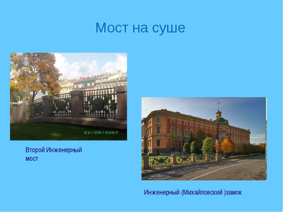 Мост на суше Второй Инженерный мост Инженерный (Михайловский )замок