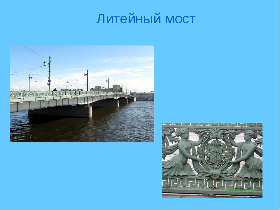 Литейный мост