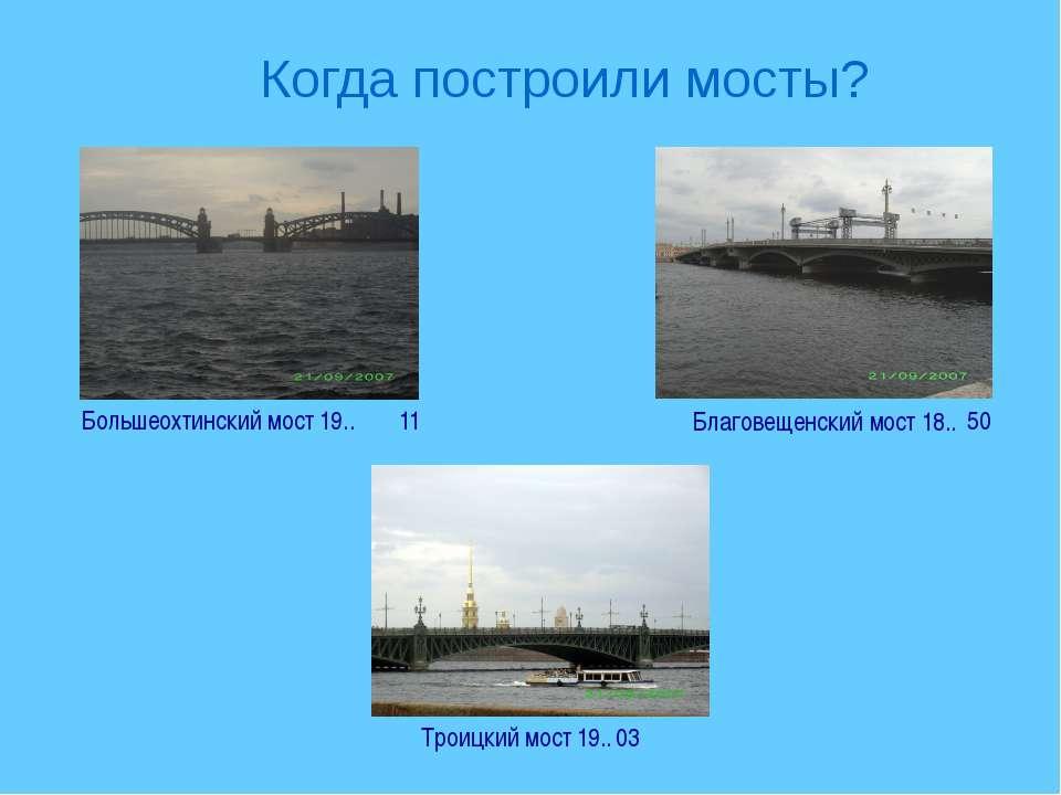 Когда построили мосты? Большеохтинский мост 19.. Благовещенский мост 18.. Тро...