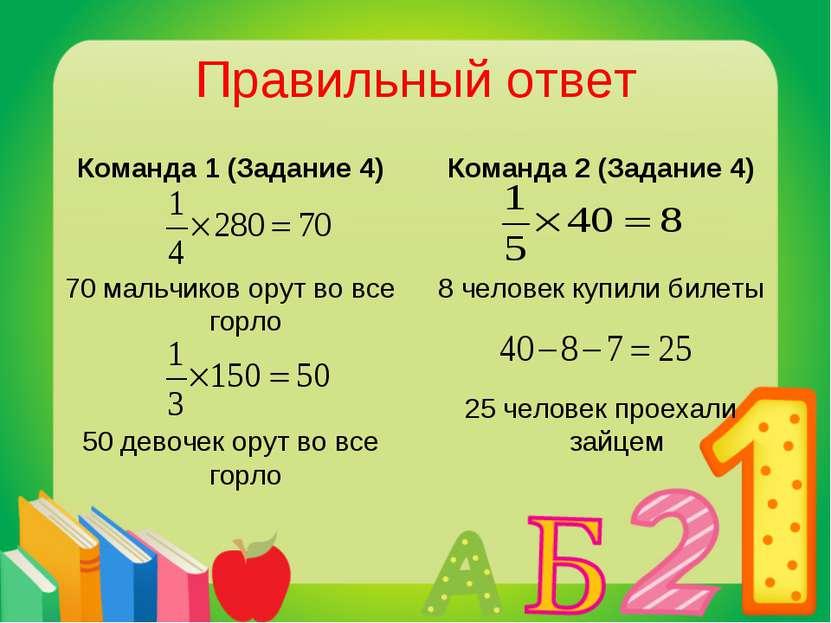 Правильный ответ Команда 1 (Задание 4) 70 мальчиков орут во все горло 50 дево...