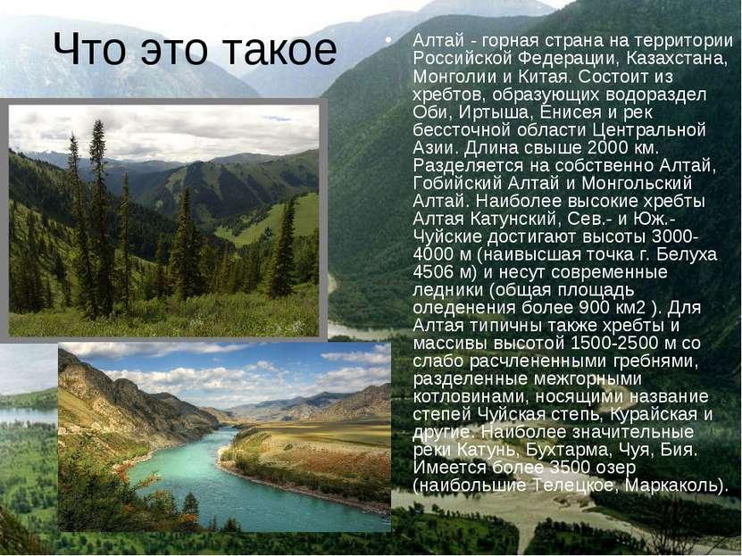 Что это такое Алтай - горная страна на территории Российской Федерации, Казах...