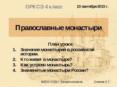 Православные монастыри План урока: Значение монастырей в российской истории. ...