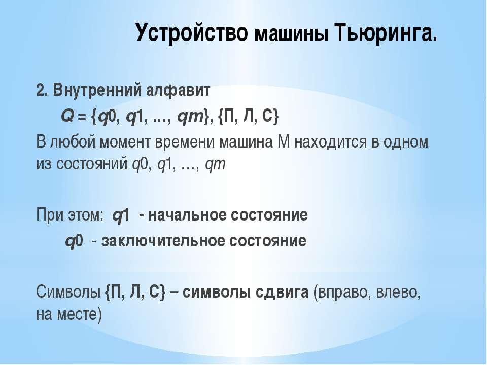 Устройство машины Тьюринга. 2. Внутренний алфавит Q = {q0, q1, …, qm}, {П, Л,...
