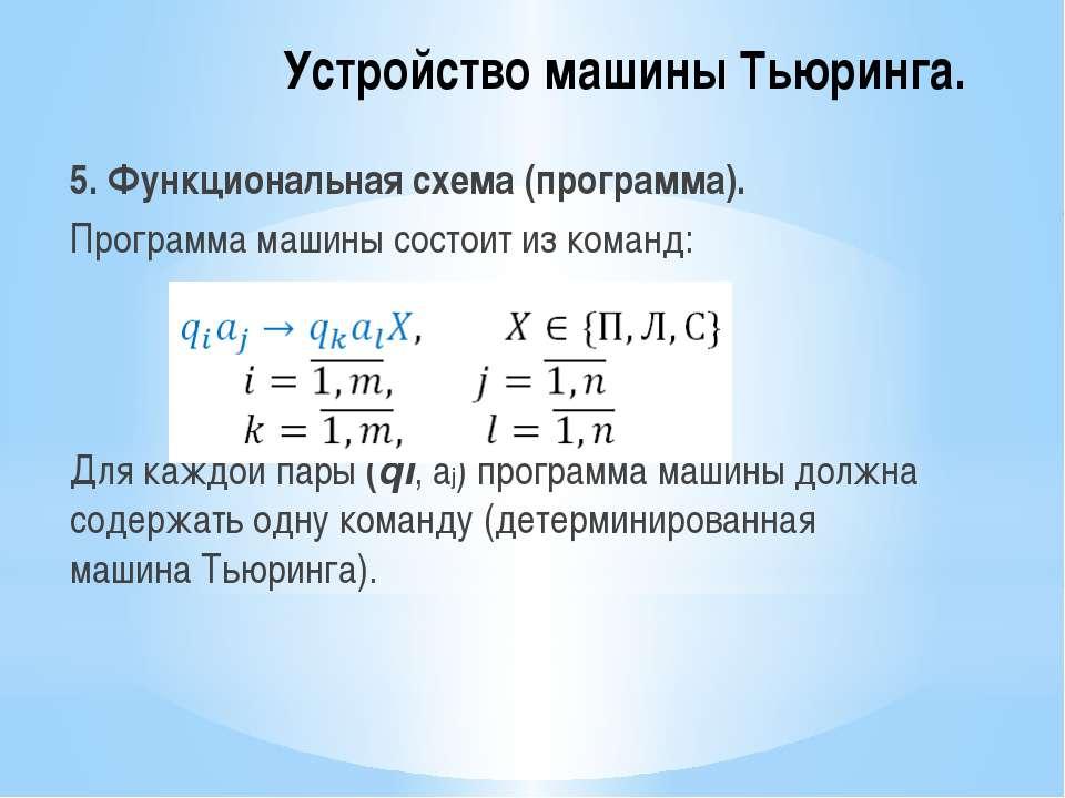 Устройство машины Тьюринга. 5. Функциональная схема (программа). Программа ма...