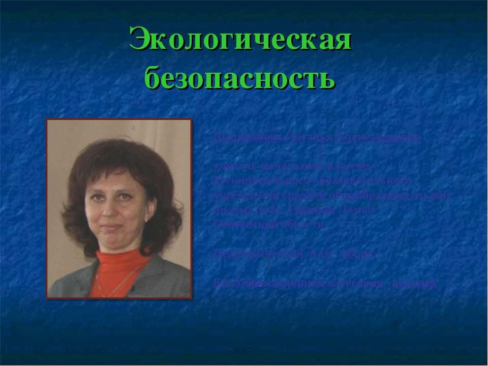 Экологическая безопасность Шишканова Наталья Александровна учитель начальных ...